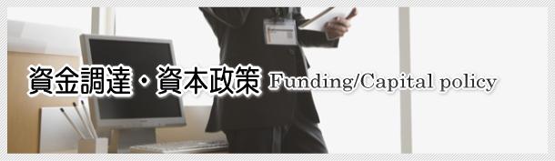 資金調達・資本政策