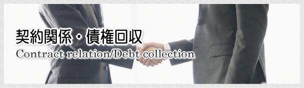 契約関係・債権回収