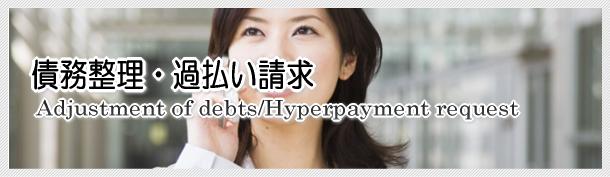債務整理・過払い請求