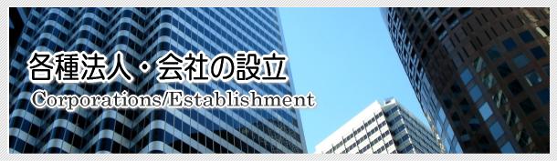 各種法人・会社の設立