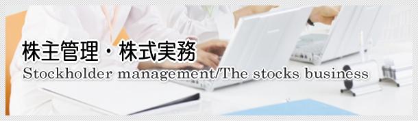 株主管理・株式実務