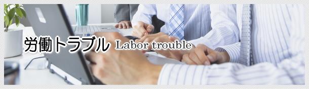 労働トラブル